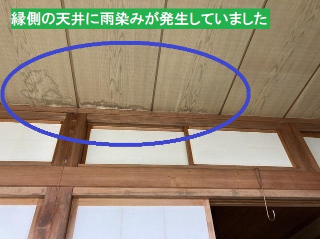 縁側の天井に発生した雨染み