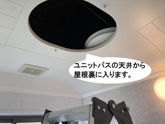 ユニットバスの丸い天井を開口