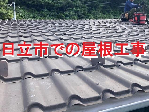 屋根工事前の日立市の屋根