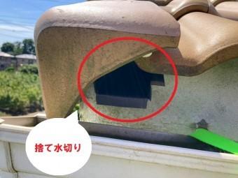 古河市のお客様の屋根は洋瓦でケラバ瓦の所には捨て水切り板金がされていました