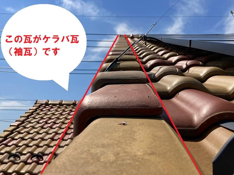 古河市のお客様の屋根は洋瓦でケラバ瓦の説明写真です写真で