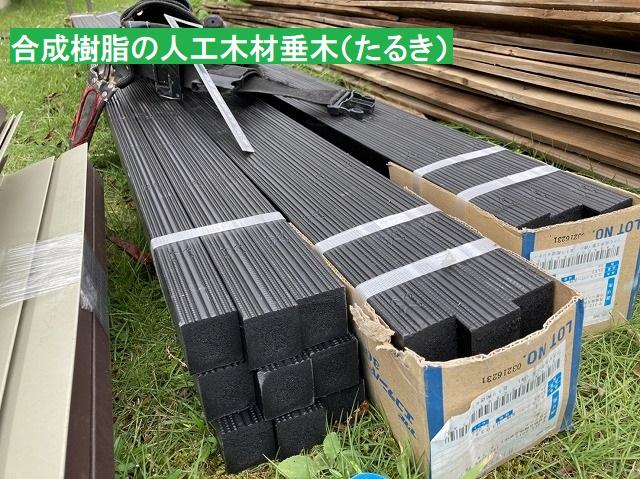 小美玉市で使用する、樹脂製の人工垂木木材