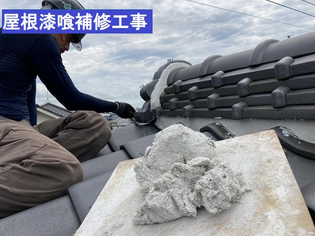 瓦屋根の漆喰を補修する職人