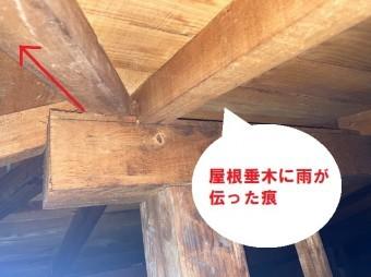 日立市の雨漏りしている瓦棒屋根の天袋から天井裏を調査すると三つ又板金部から雨漏りしていて屋根垂木を伝った痕があります