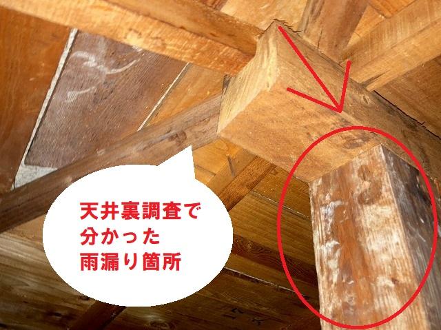 日立市の雨漏りしている瓦棒屋根の天袋から天井裏を調査すると三つ又板金部から雨漏りしてました