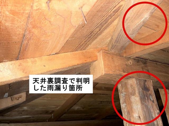 瓦棒葺き屋根雨漏り天井裏確認