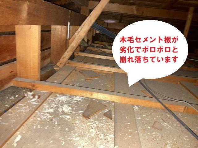 日立市の雨漏りしている瓦棒屋根の天井裏は木毛セメント板が崩れ落ちてきています
