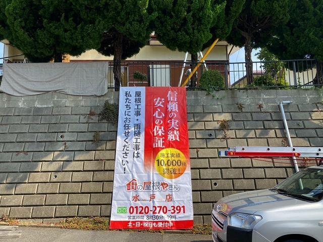 日立市で街の屋根やさんの垂れ幕を設置しました