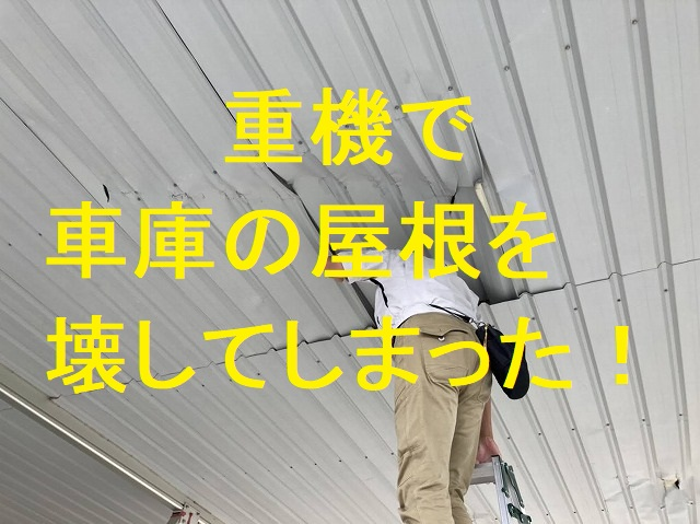 重機で車庫の屋根を壊してしまった