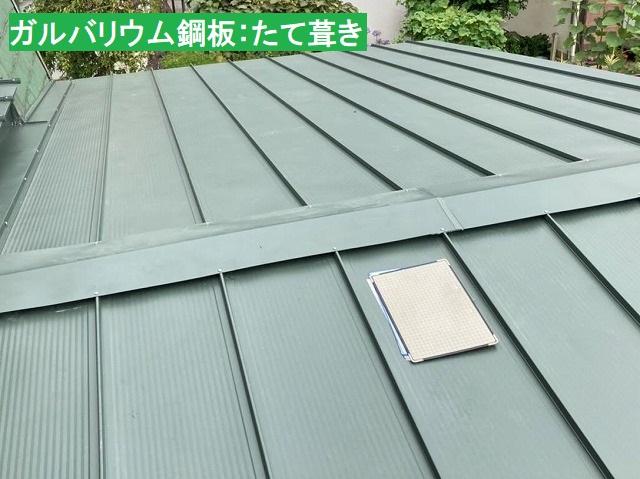 たて葺きのガルバリウム鋼板屋根