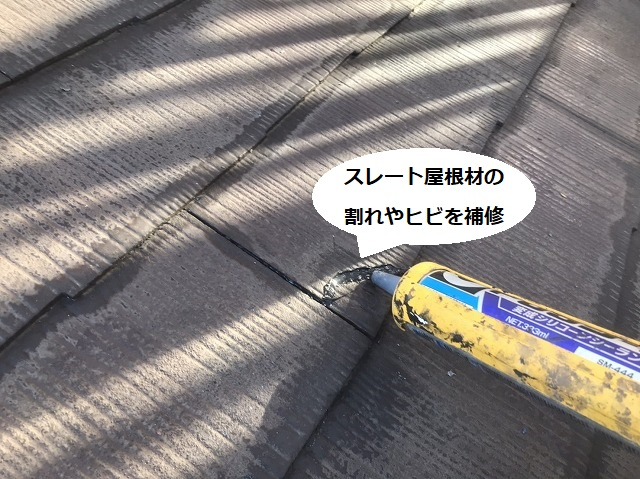 スレート屋根材の割れ部分を変成シリコンで接着