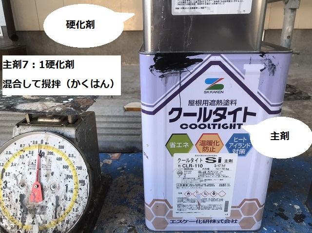 ひたちなか市の屋根塗装で使用するクールタイトSiと秤