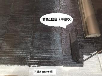 下塗り面と着色一回目(中塗り)作業中の面を撮影した屋根