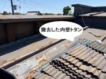 結城市で、工事中の屋根で撤去した内壁立上りトタン