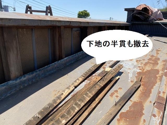 パラペット外壁の、既存下地の半貫板を撤去