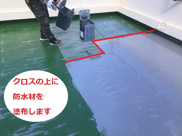 補強用クロスの上に防水塗料の塗布