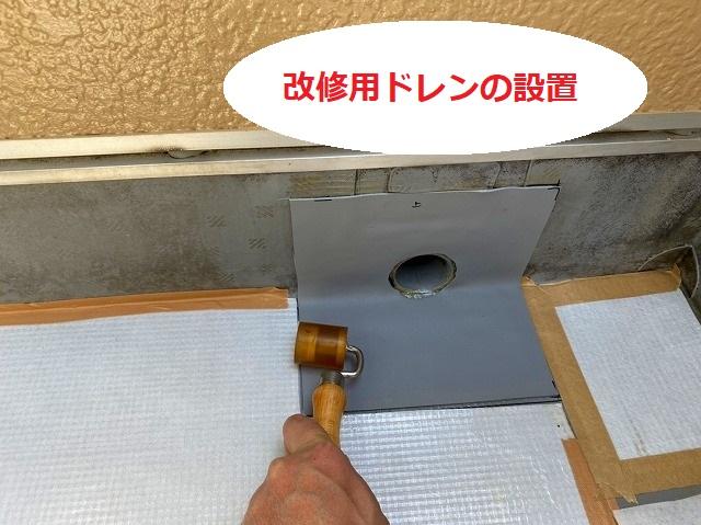 改修用ドレンを設置は雨漏り対策です