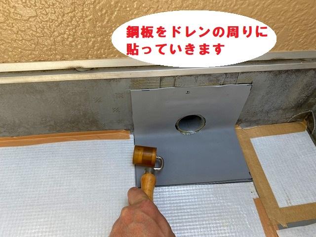 鋼板をドレン周りに貼ります