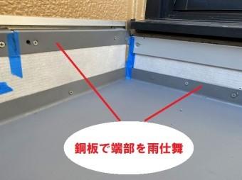 鋼板でベランダ端部の雨仕舞