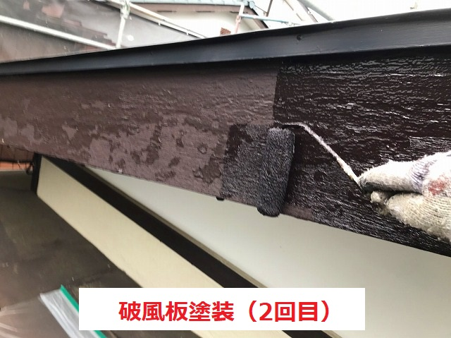 2回目の破風板塗装