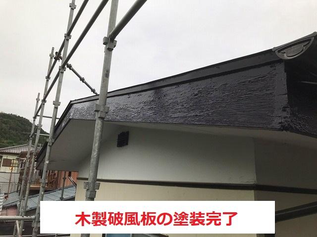 木製破風板の塗装完了です