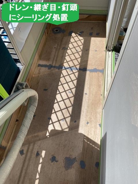 ベランダ床のドレン周りや継ぎ目にシーリング処置