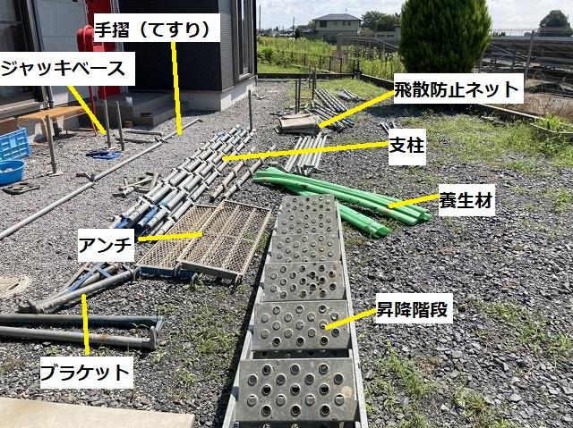 8種類の足場材の解説