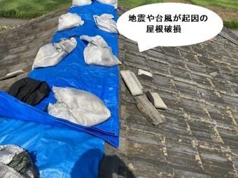 台風や地震が起因の瓦屋根の破損