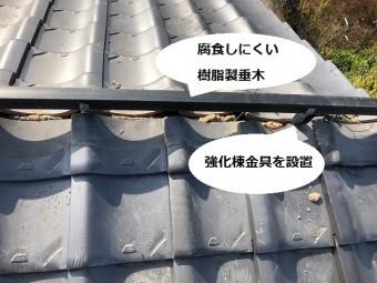 日立市の棟に新たに強化棟金具と樹脂製垂木を設置した場面