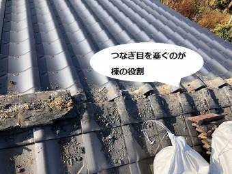 棟瓦を解体し屋根のつなぎ目の役割を解説する画像