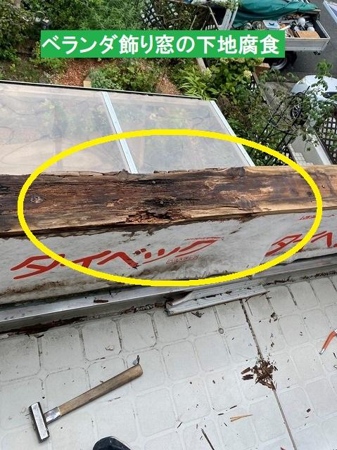 ベランダの飾り窓下地の腐食
