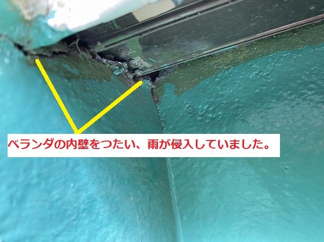 ベランダの内壁をつたりこの破損部に雨が浸水