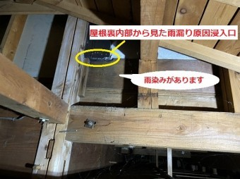 天井裏から見た雨漏り原因であるサッシの下側