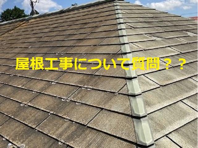屋根工事についての質問をする屋根画像を含めたタイトル画像