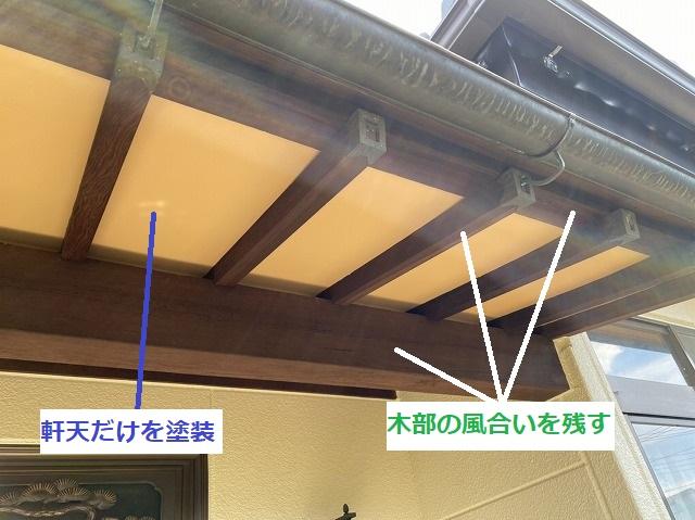 玄関庇の軒天材にだけ塗装し木部の風合いを残した施工