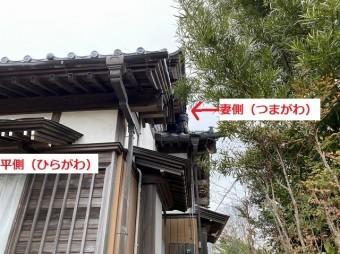 龍ヶ崎市の入母屋で妻側と平側を説明