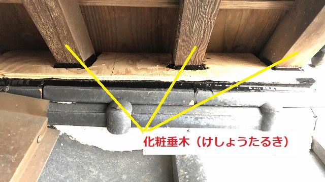 化粧垂木に合わせラーチ合板を加工しビス留め