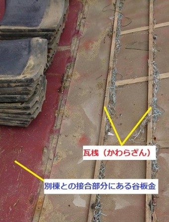 瓦を捲り上げた状態の瓦桟