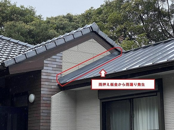 増築した屋根と外壁の立ち上がり部からの漏水