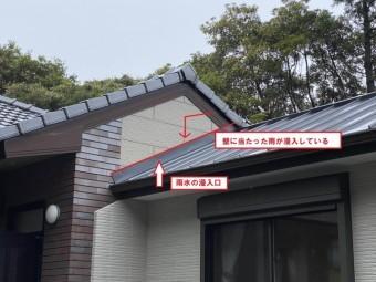 増築部の外壁雨押えからの雨漏り