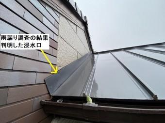 雨漏り調査の結果、壁際の水切り板金からの浸水と断定