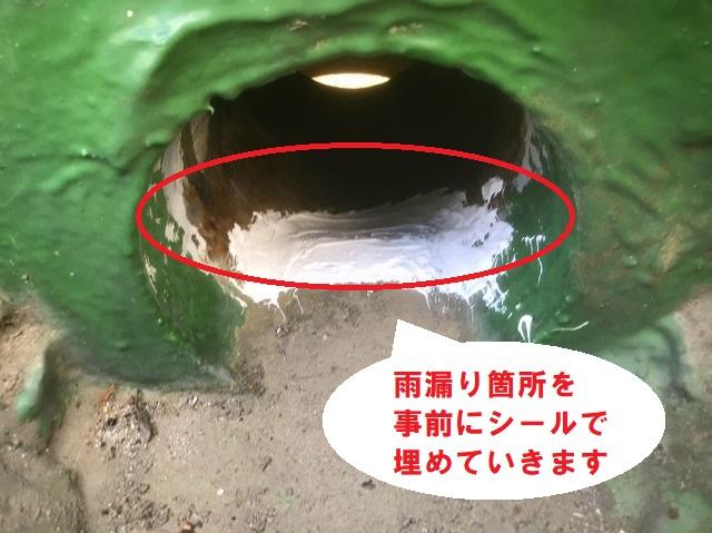 雨漏り箇所を事前に埋めます
