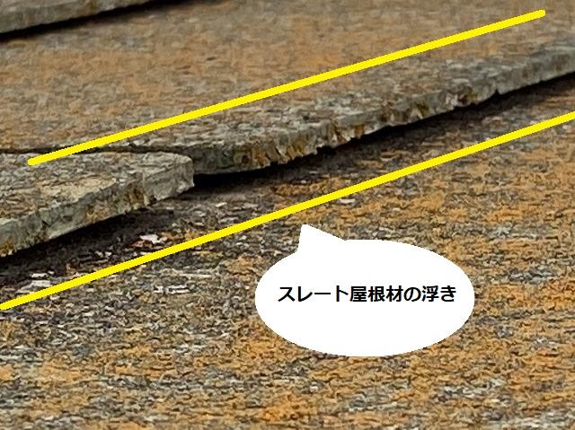 スレート屋根材に浮きが発生しているひたちなか市の現場屋根