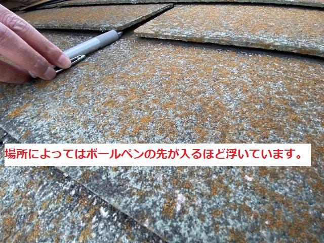 太いボールペンが入ってしまうほど浮いているスレート屋根材