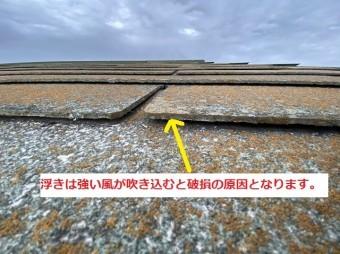 水戸市の3階建て住宅屋根で浮きが発生しているスレートコロニアル