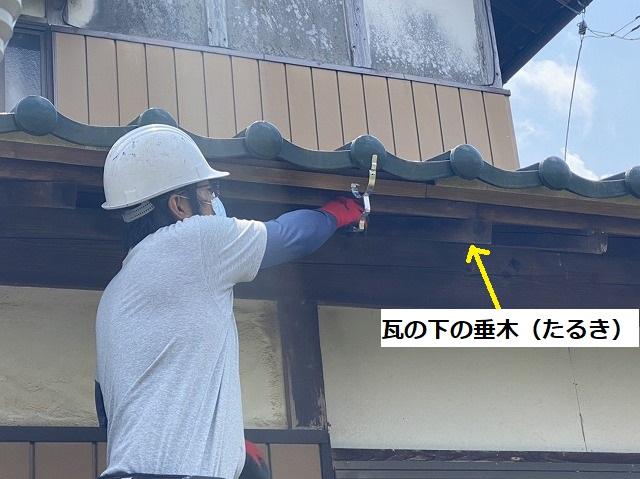 五丁流れ金具の取付け場所である瓦下の垂木部分を画像で説明