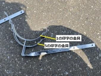 八千代町で使用する五丁流れ金具の1と5の高さを比較
