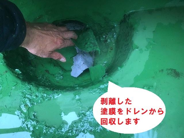 剥離した塗膜をドレンから回収します