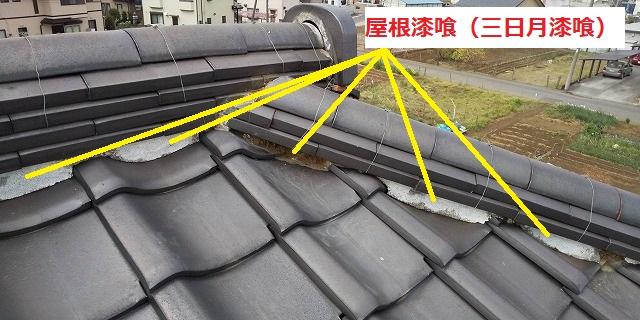 屋根三日月漆喰の説明画像