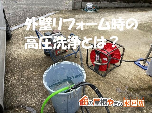 水戸市の外壁リフォーム現場で足場組みと高圧洗浄の大切さを解説